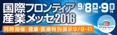 20160801_banner.jpgのサムネイル画像