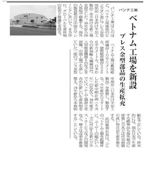 20161010_kanagatashinbun.JPG