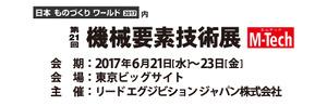 MtechT17_logoA_J_info.jpg