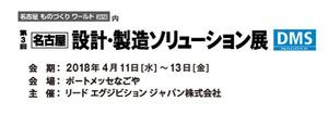 DMS18N_logoA_JE_info.jpg