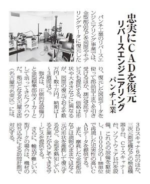 20180514_kanagata-shinbun.jpg