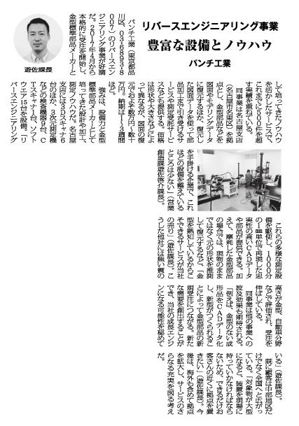 http://www.punch.co.jp/companyinfo/company2015/180110_11_kanagata-shinbun.jpg