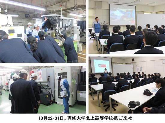 201810_kitakami plant tour2.JPG