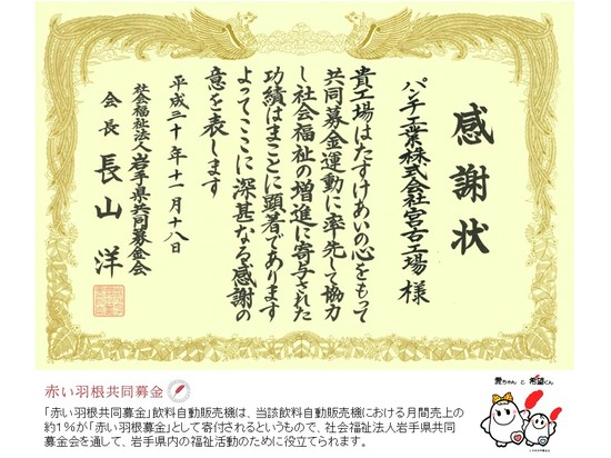 20181126_appreciation letter-red feather campaign.JPG