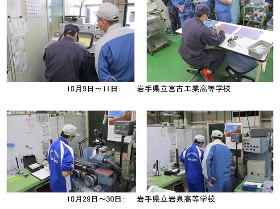 201910_miyako-intern ship.jpg