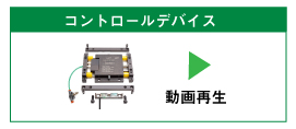 コントロールデバイス動画-3.jpg