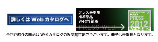 webカタログ案内-01-01.jpg