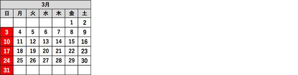 営業日カレンダー パンチ工業株式会社